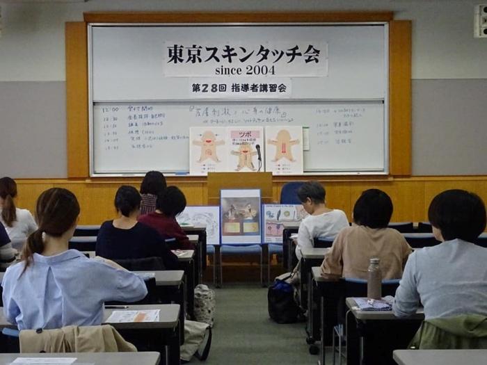 東京スキンタッチ指導者講習会
