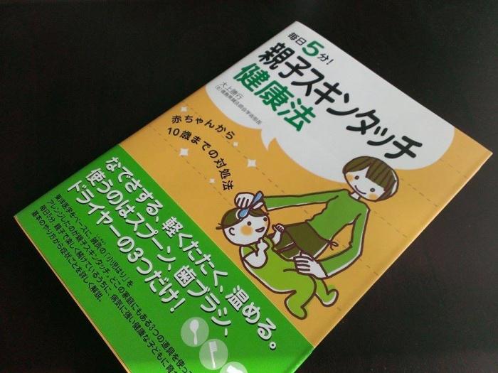 親子スキンタッチ健康法書籍