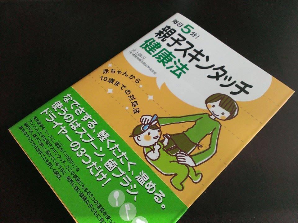 親子スキンタッチの本